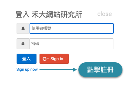 點擊Sign up now按鈕
